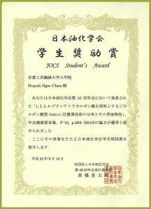 dr. chau huyn gakuseishoureisho JOCS studen award